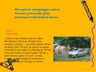 Семья из трех человек едет из Санкт-Петербурга в Вологду. Можно ехать поездо