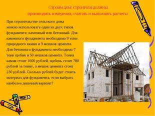 Строим дом: строители должны производить измерения, считать и выполнять расч