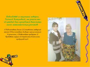 Побеседовав со школьным поваром, Галиной Алексеевной, мы узнали,что ей каждый