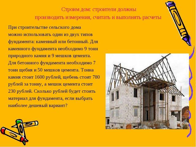 Строим дом: строители должны производить измерения, считать и выполнять расч...