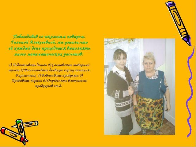 Побеседовав со школьным поваром, Галиной Алексеевной, мы узнали,что ей каждый...