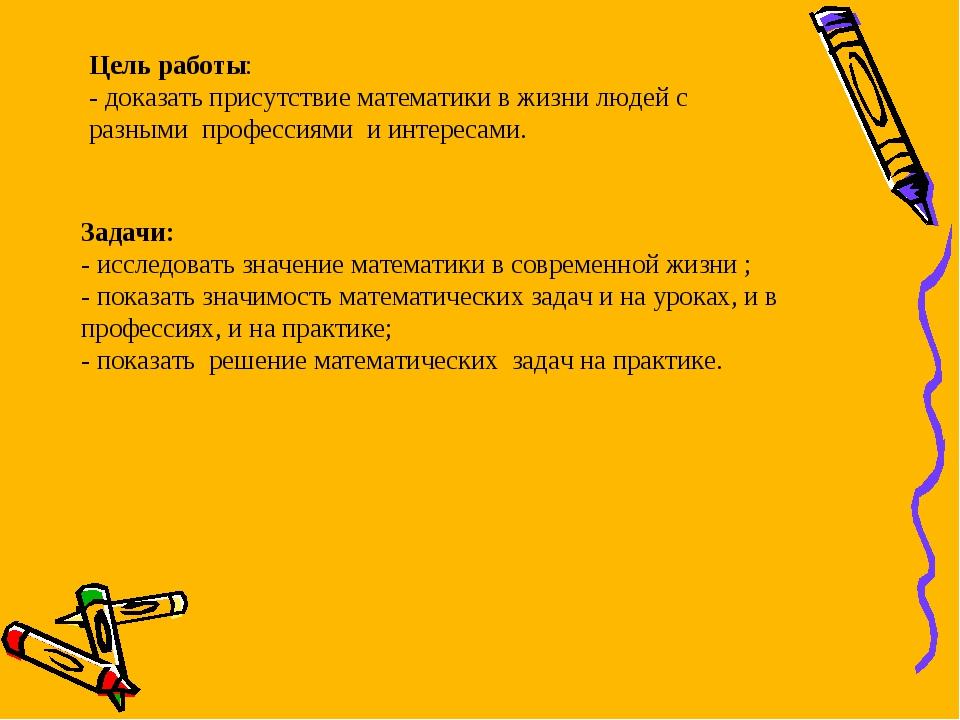 Цель работы: - доказать присутствие математики в жизни людей с разными профес...