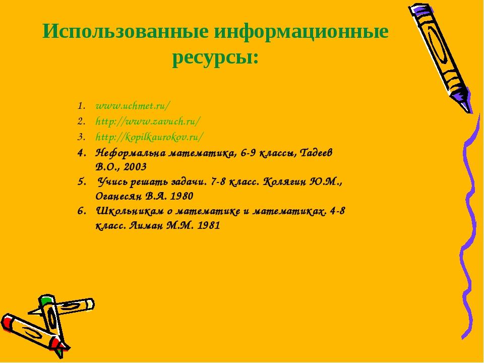 Использованные информационные ресурсы: www.uchmet.ru/ http://www.zavuch.ru/ h...
