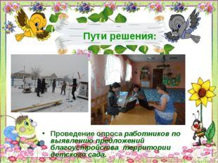 Пути решения: Проведение опроса работников по выявлению предложений благоустр