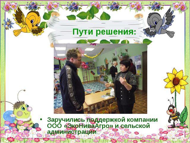 Пути решения: Заручились поддержкой компании ООО «ЭкоНиваАгро» и сельской адм...