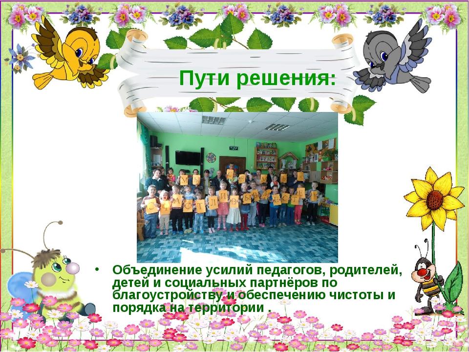 Пути решения: Объединение усилий педагогов, родителей, детей и социальных пар...