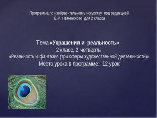 Программа по изобразительному искусству под редакцией Б.М. Неменского для 2 к