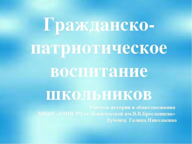 Гражданско-патриотическое воспитание школьников Учитель истории и обществозн...