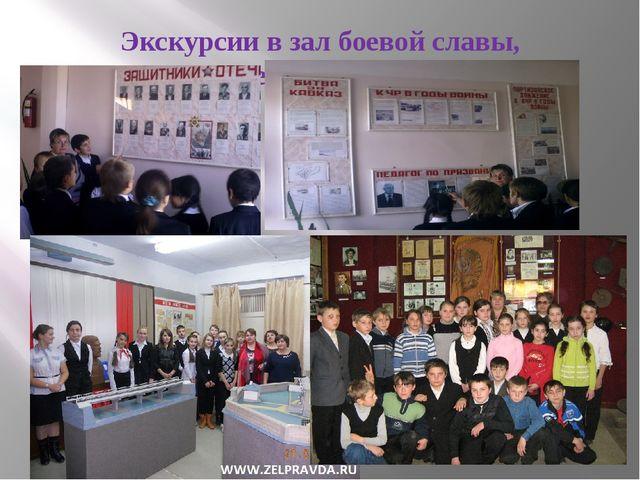 Экскурсии в зал боевой славы, краеведческий музей.