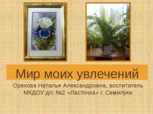 Орехова Наталья Александровна, воспитатель МКДОУ д/с №2 «Ласточка» г. Семилук