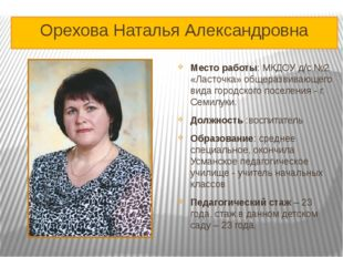 Орехова Наталья Александровна Место работы: МКДОУ д/с №2 «Ласточка» общеразви