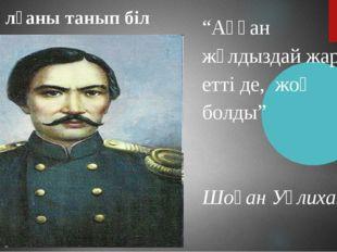"""""""Аққан жұлдыздай жарқ етті де, жоқ болды"""" Шоқан Уәлиханов Н.И.Веселовский, ар"""
