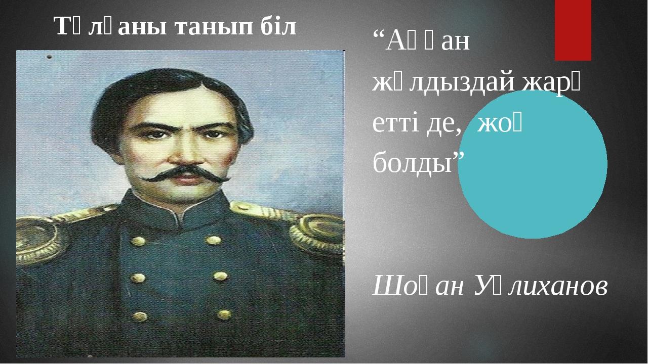 """""""Аққан жұлдыздай жарқ етті де, жоқ болды"""" Шоқан Уәлиханов Н.И.Веселовский, ар..."""