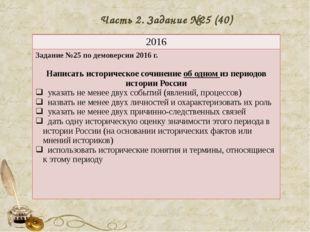 Часть 2. Задание №25 (40) 2016 Задание №25 по демоверсии 2016 г. Написать ист