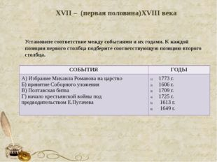 XVII – (первая половина)XVIII века Установите соответствие между событиями и