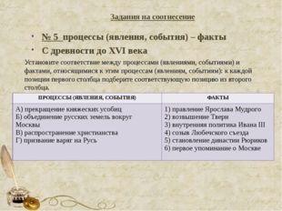 Задания на соотнесение № 5 процессы (явления, события) – факты С древности до