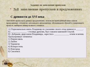 Задания на заполнение пропусков №8 заполнение пропусков в предложениях С древ
