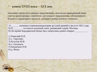 конец XVIII века – XIX век Заполните пропуски в данных предложениях, использу