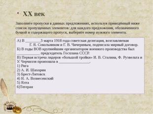 XX век Заполните пропуски в данных предложениях, используя приведённый ниже с