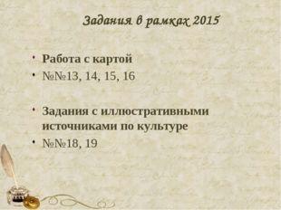 Задания в рамках 2015 Работа с картой №№13, 14, 15, 16 Задания с иллюстративн