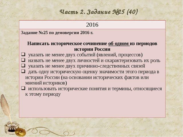 Часть 2. Задание №25 (40) 2016 Задание №25 по демоверсии 2016 г. Написать ист...