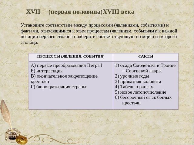 XVII – (первая половина)XVIII века Установите соответствие между процессами (...