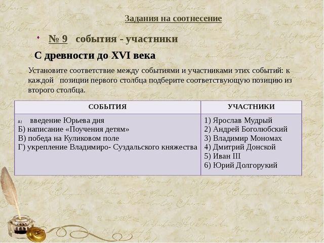 Задания на соотнесение № 9 события - участники С древности до XVI века Устано...
