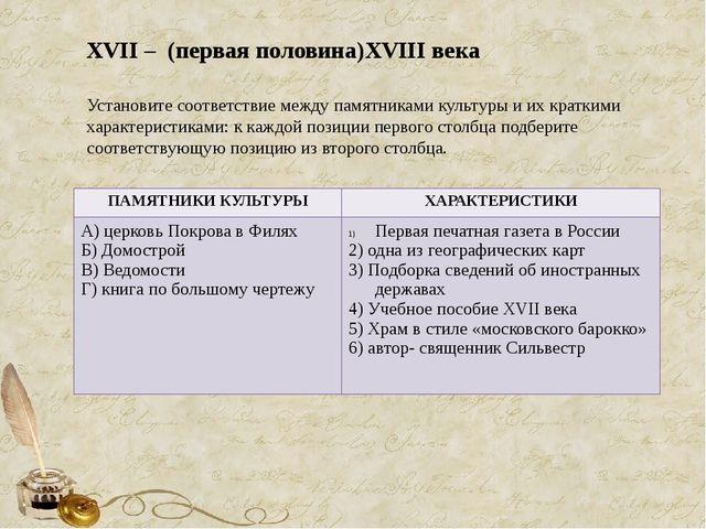 XVII – (первая половина)XVIII века Установите соответствие между памятниками...