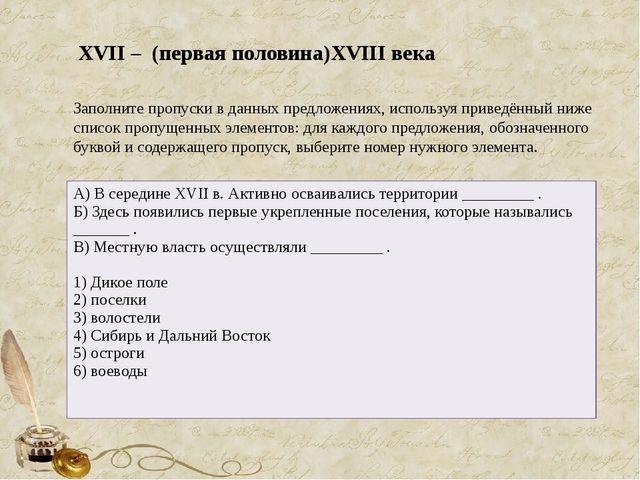 XVII – (первая половина)XVIII века Заполните пропуски в данных предложениях,...
