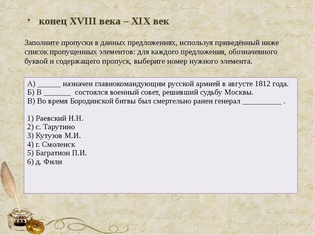 конец XVIII века – XIX век Заполните пропуски в данных предложениях, использу...
