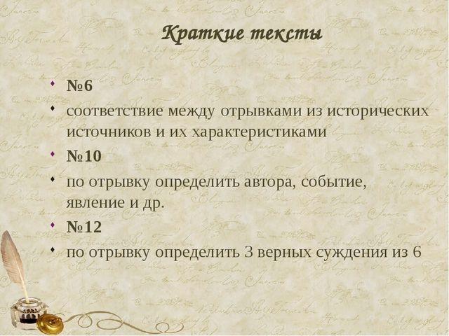 Краткие тексты №6 соответствие между отрывками из исторических источников и и...