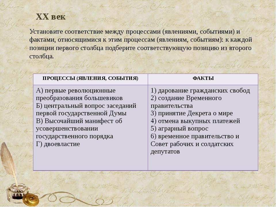 XX век Установите соответствие между процессами (явлениями, событиями) и факт...