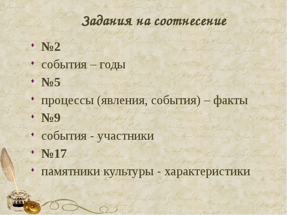 Задания на соотнесение №2 события – годы №5 процессы (явления, события) – фак...