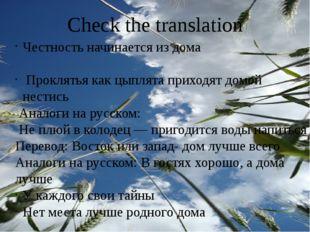 Check the translation Честность начинается из дома Проклятья как цыплята прих