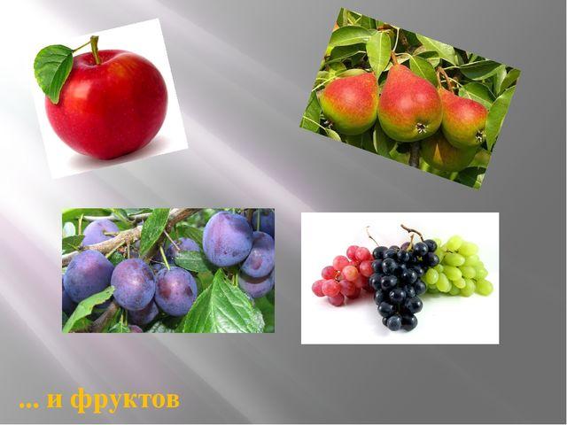 ... и фруктов