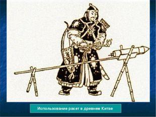 Использование ракет в древнем Китае