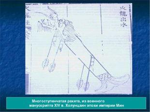 Многоступенчатая ракета, из военного манускрипта XIV в. Холунцзин эпохи импер