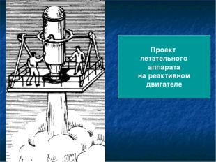 Проект летательного аппарата на реактивном двигателе