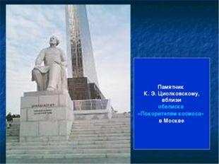 Памятник К. Э. Циолковскому, вблизи обелиска «Покорителям космоса» в Москве