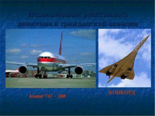 Использование реактивного движения в гражданской авиации Боинг 747 – 300 Пере