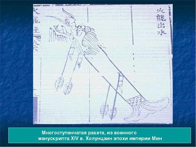 Многоступенчатая ракета, из военного манускрипта XIV в. Холунцзин эпохи импер...