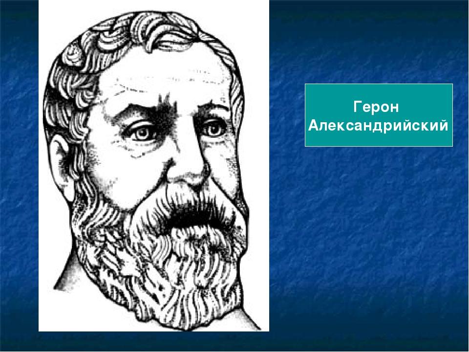 Герон Александрийский