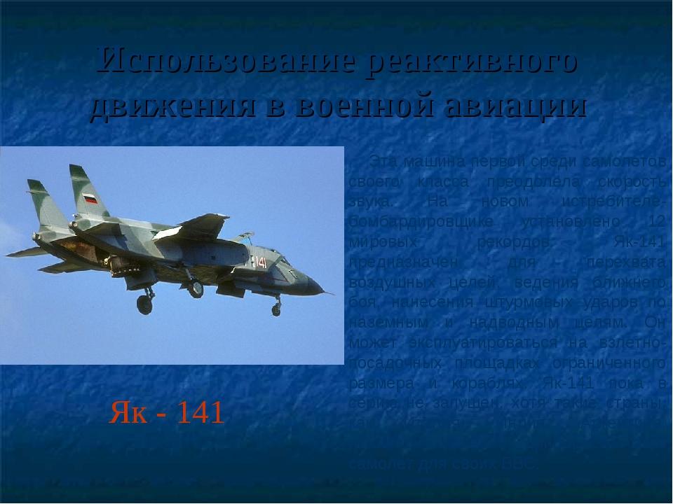 Использование реактивного движения в военной авиации Эта машина первой среди...