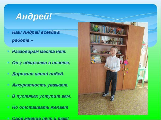Наш Андрей всегда в работе – Разговорам места нет. Он у общества в почете, До...