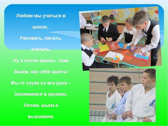 Любим мы учиться в школе, Рисовать, писать, считать. Ну а после школы тоже Зн...