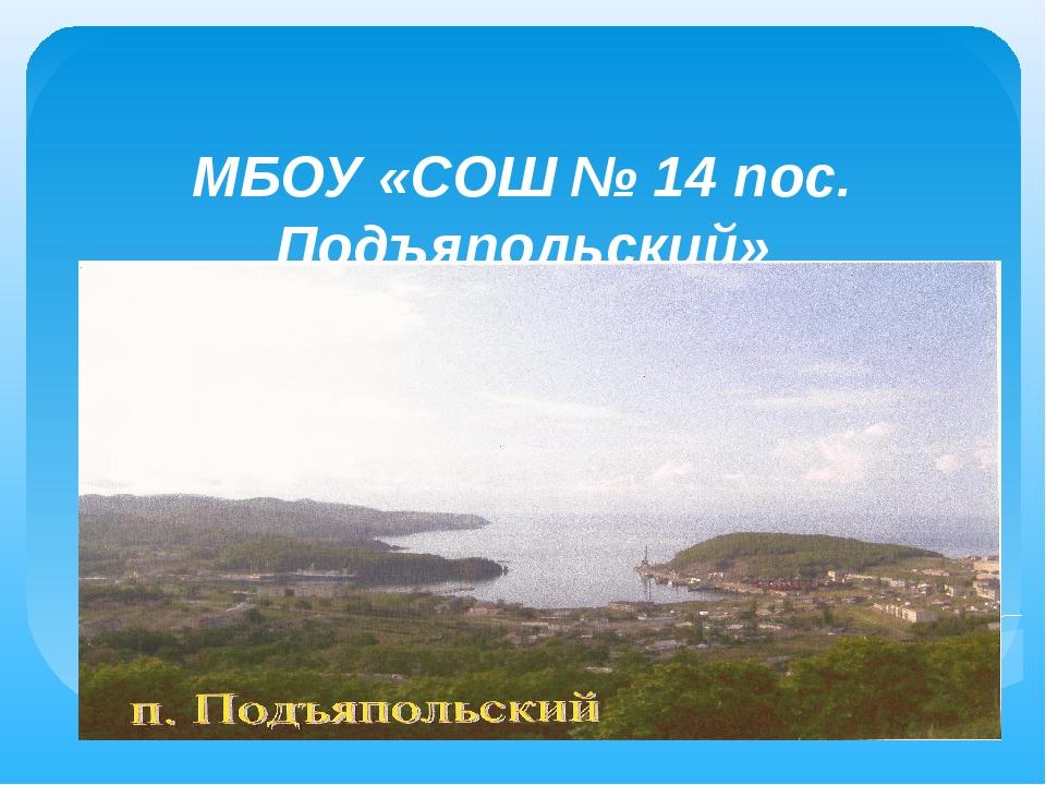 МБОУ «СОШ № 14 пос. Подъяпольский» 4 класс