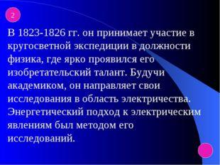 2 В 1823-1826 гг. он принимает участие в кругосветной экспедиции в должности