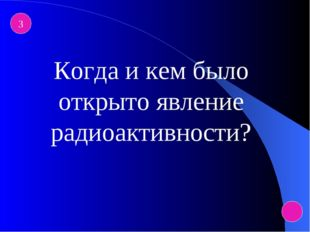 3 Когда и кем было открыто явление радиоактивности?