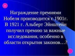 8 Награждение премиями Нобеля производится с 1901г. В 1921 г. Альберт Эйнштей