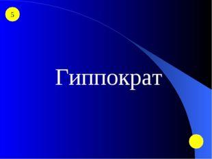 5 Гиппократ